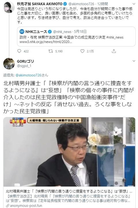 【元AKB48】秋元才加、検察庁法改正案の成立見送りに「引き続き学び、自分で考え、政治と向き合っていきたい」←何を学んでいるのか?