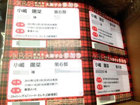 【AKB48】CDそのものを握手券にしたらいいのに