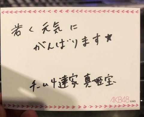 【悲報】AKB48単独コンのメッセージカードから伝わるメンバーのアイドル力