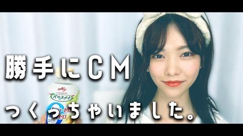 【ぱるる】島崎遥香さん、AJINOMOTO「パルスイート」のCMを勝手に作ってしまうw