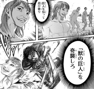 【NGT48】荻野由佳さん、進撃の巨人に出演し、首を切られていた