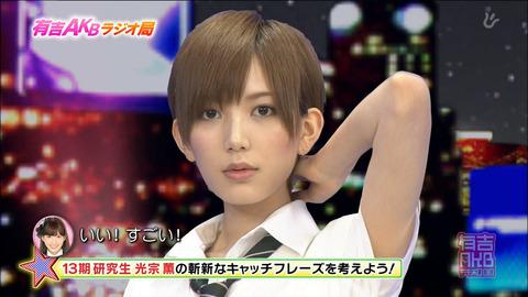 【AKB48】光宗薫みたいにボーイッシュなメンバーを何故採用しないのか?
