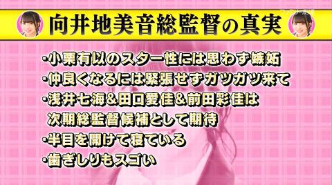 【AKB48】総監督向井地美音「次期総監督候補は、浅井七海、田口愛佳、前田彩佳」