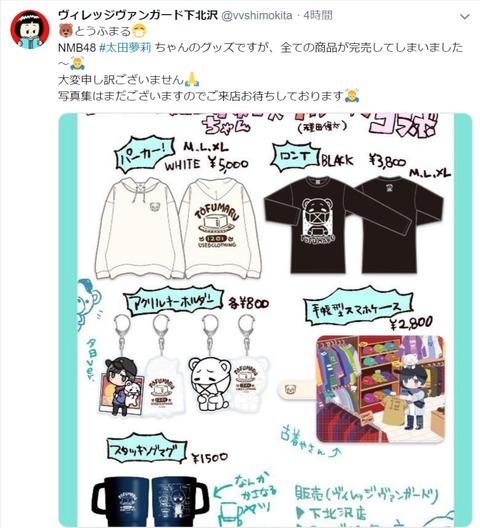 【朗報】太田夢莉とビレッジヴァンガードのコラボグッズが発売日に全商品完売!!!