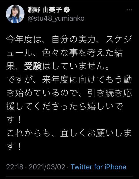 【悲報】STU48瀧野由美子さんの大学受験企画が頓挫!「今の私の学力では無理。」