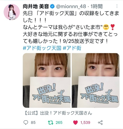 【AKB48】向井地美音総監督「アド街ック天国」への出演が決定!