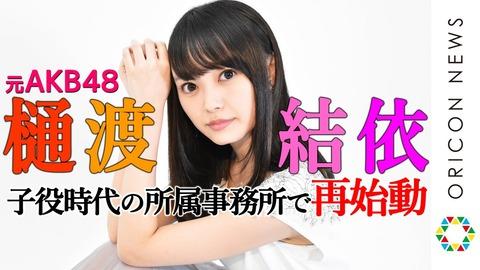 """【元AKB48】樋渡結依、子役時代の所属事務所で再始動「今後は""""話す仕事""""を目標に!」"""