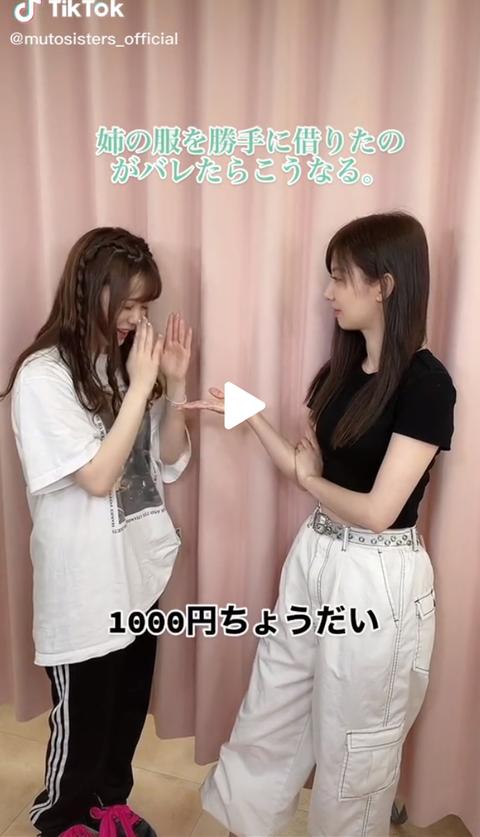 【AKB48】武藤十夢&小麟姉妹がTikTok開設!面白すぎると話題www