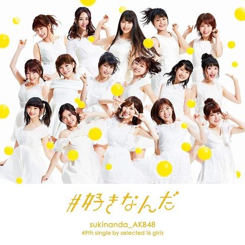 【AKB48G】そもそもお前ら何でアイドルが好きなの?