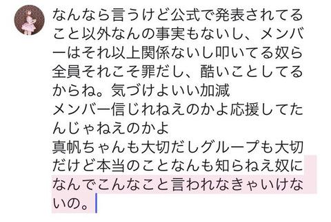 【NGT48暴行事件】中井りか「公式で発表されてること以外何の事実もないし。メンバー信じれねえのかよ」←これガチで失言だったよな