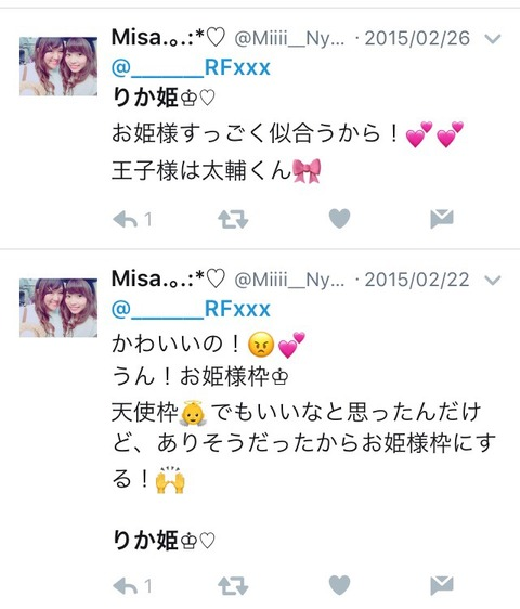 【NGT48】中井りかのニックネーム「りか姫」の由来が闇深すぎる