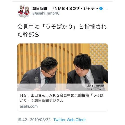 【NGT48暴行事件】朝日新聞「会見中に『うそばかり』と指摘された幹部たちがこいつら」