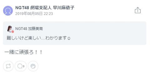 【NGT48】研究生加藤美南と早川麻依子支配人の755でのやり取りが茶番過ぎると話題に