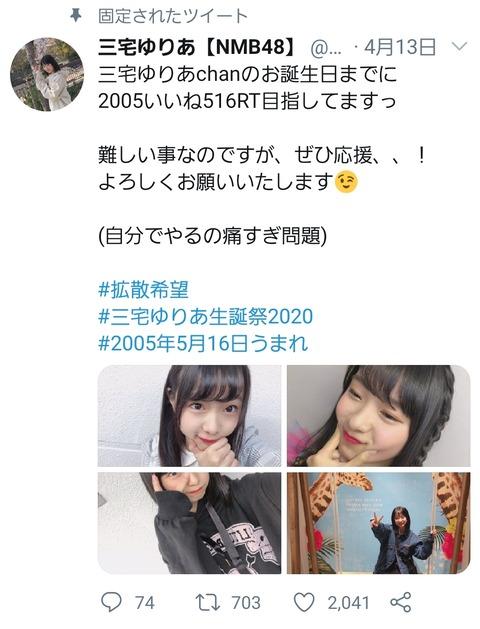 【朗報】NMB48三宅ゆりあちゃんの誕生日Twitter企画、無事目標達成!