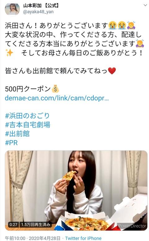 【朗報】NMB48山本彩加ちゃんが浜田のおごりでピザを食す!!!