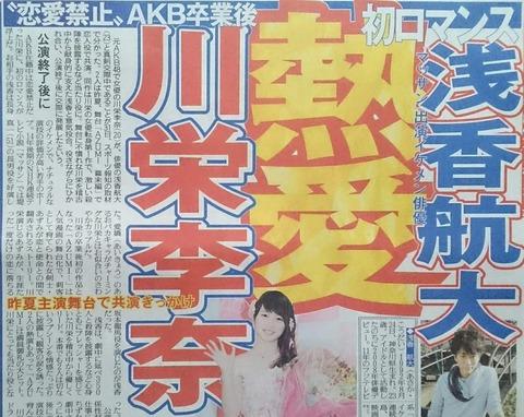 舞台AZUMIの演出家岡村俊一が川栄李奈の熱愛報道に苦言