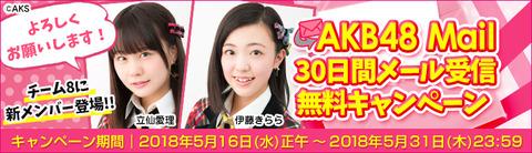 【AKB48G】お前らが誰のモバメをとってるか公表するスレ
