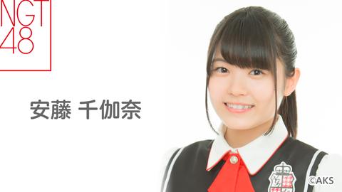 【NGT48】4thシングルカップリングの研究生曲センターはドラフト4位の安藤千加奈!