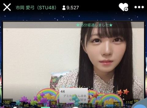 【悲報】市岡愛弓「STU48は私が思い描いてたアイドルではなかった……卒業を運営に言ったが誰も引き留めてくれなかった」