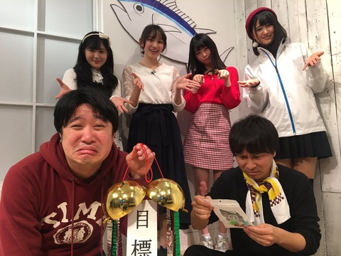 【AKB48の君、誰?】達家真姫宝「番組継続のために皆さんギフトよろしく」