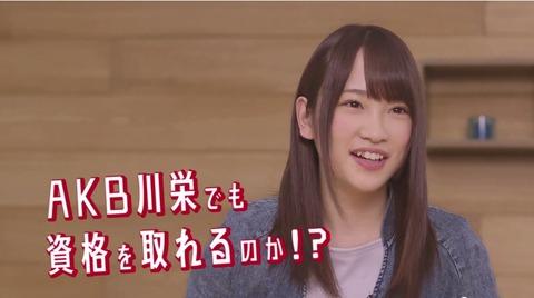 【朗報】AKB48川栄李奈、ユーキャン添削課題で86点!