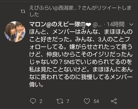 【基地外】NGTヲタ「メンバーはみんなまほほんのこと好きだった。(SNSは)仲良いからこそのイジリだったんじゃないの?」