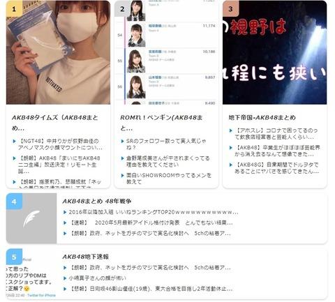 【朗報】AKB48まとめサイトがガチのマジで終了www