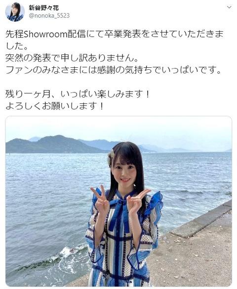 【悲報】STU48新谷野々花が卒業発表