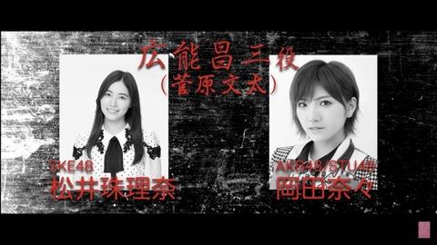 【SKE48】松井珠理奈さん、舞台「仁義なき戦い~彼女(おんな)たちの死闘篇~」降板のお知らせ