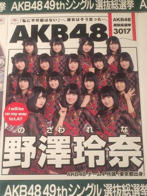 【AKB48】野澤玲奈ちゃんが自虐的すぎ問題