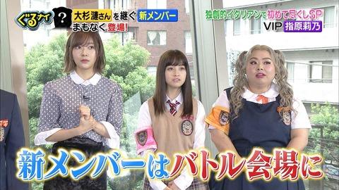 【HKT48】指原莉乃がぐるナイゴチで橋本環奈に公開処刑される