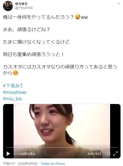【AKB48】下尾みうがSHOWROOMでタワーをスルーしてしまった結果www