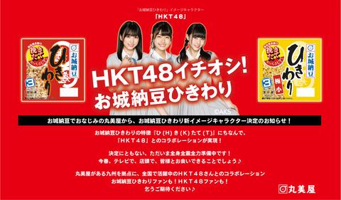【朗報】HKT48が丸美屋「お城納豆ひきわり」新イメージキャラクターに就任!【松岡はな・矢吹奈子・田中美久】