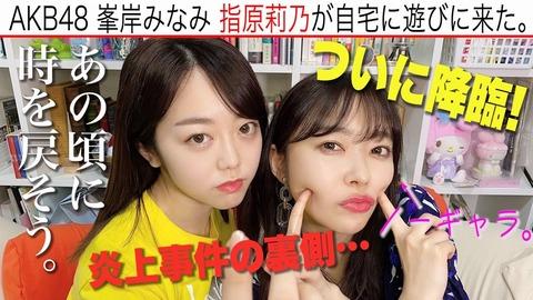 【AKB48】峯岸みなみチャンネルに指原莉乃さん出演!!!【YouTube】