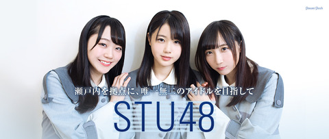 【STU48】瀧野「レコード大賞の新人賞」土路生「STU単独で紅白」薮下「どこにも属さないようなグループに」