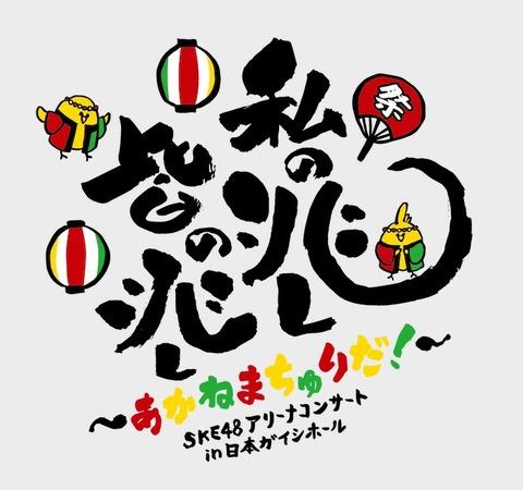【SKE48】高柳明音卒業コンサート、4月10日(土)日本ガイシホールで開催決定!【私の兆し、皆の兆し~あかねまちゅりだ!~】