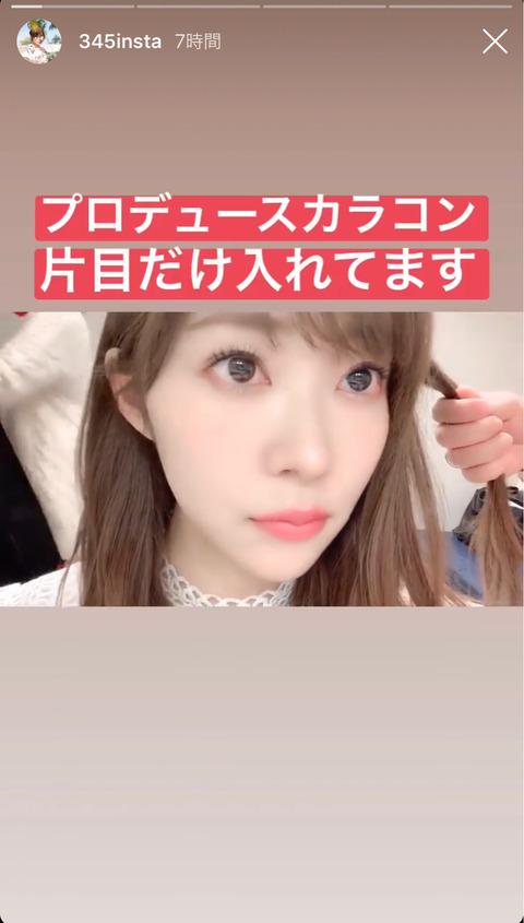 【HKT48】指原莉乃vs菅本裕子、カラコンプロデュースで直接対決!