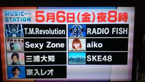 【悲報】テレビ朝日がCMでSKE48と欅坂46の画像を間違える!!!