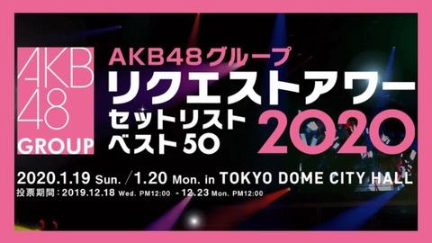 【AKB48G】リクアワ2020、50位~26位まとめ【リクエストアワーセットリスト ベスト50 2020】