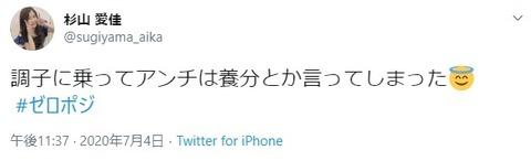 【SKE48】杉山愛佳ちゃんがアンチに宣戦布告!!!