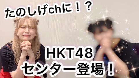 【HKT48】田中美久の写真集を見た村重「(手ブラ)これスイカじゃん」「(温泉写真)裸じゃん!素っ裸じゃん!これ駄目でしょ」【みくりん】