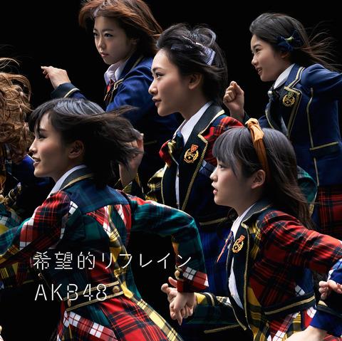 【AKB48G】曲のタイトルを正反対にしてみるスレ