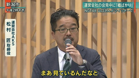 【NGT暴行事件】AKSが新潟市に謝罪「信頼の回復に向けて努力する」