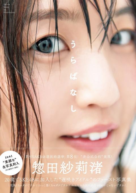 【悲報】SKE48惣田紗莉渚さん、写真集の帯に秋元のコメントが無い事を気にしていた