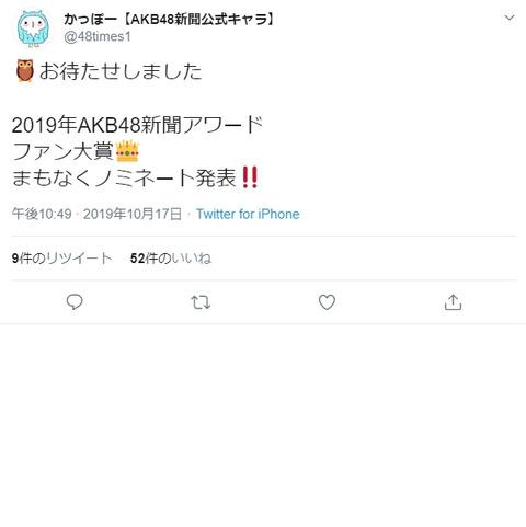 【地獄】AKB48新聞が選んだ今年の新人賞候補者がコチラ!