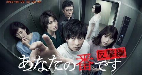 【朗報】西野七瀬出演の「あなたの番です-反撃編-」高視聴率獲得、最高視聴率更新!