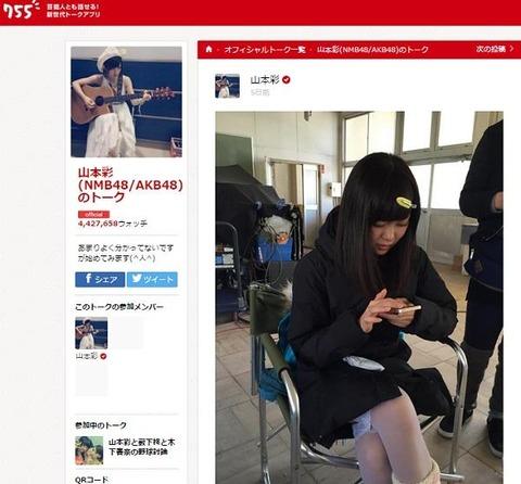 【悲報】アメーバニュース、渡辺美優紀と指原莉乃を間違える