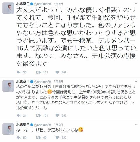 【AKB48】小嶋菜月がテル公演千秋楽で卒業発表しそうな気がして怖い