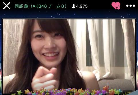 【AKB48】チーム8岡部麟ちゃんがSHOWROOMで全裸配信www