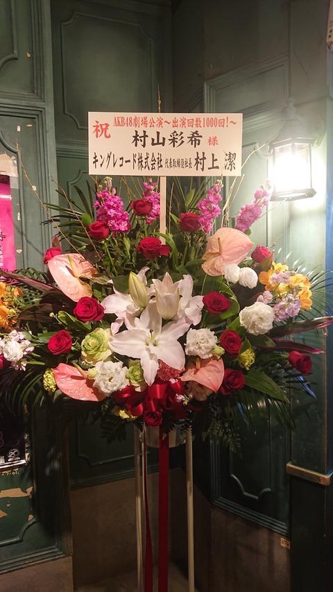 【AKB48】村山彩希1000回公演を前に劇場はお祝いモード!